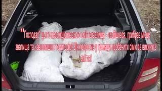 """""""Господар"""" стихійного сміттєзвалища на вул. Садова в с. Білогородка - знайшовся"""