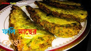 ফলি মাছের কোফতা ll ফলি মাছের কোপ্তা ll Bangladeshi Fish Kofta ll how to make kofta