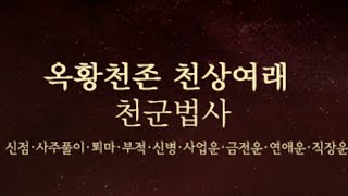★신점상담★ 금전운 재물운 사업운 퇴마 부적 궁합 직장운 시험운 천군법사 무속인