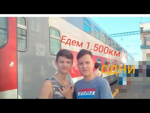 Едем на двухэтажном поезде кавказ/одни на поезде/1.500 километров/обзор поезда!