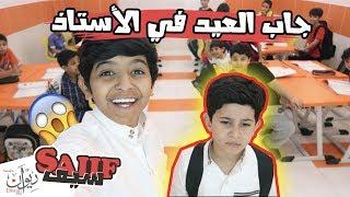 دخلت مع صلوح المدرسه 📚!! #جاب العيد ف الاستاذ 😂👊🏻 ( لا يفوتكم )