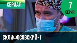 Склифосовский 1 сезон 7 серия - Склиф