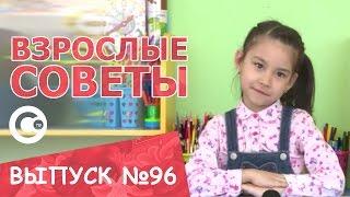 """""""Взрослые советы"""" №96 от 18.04.16"""