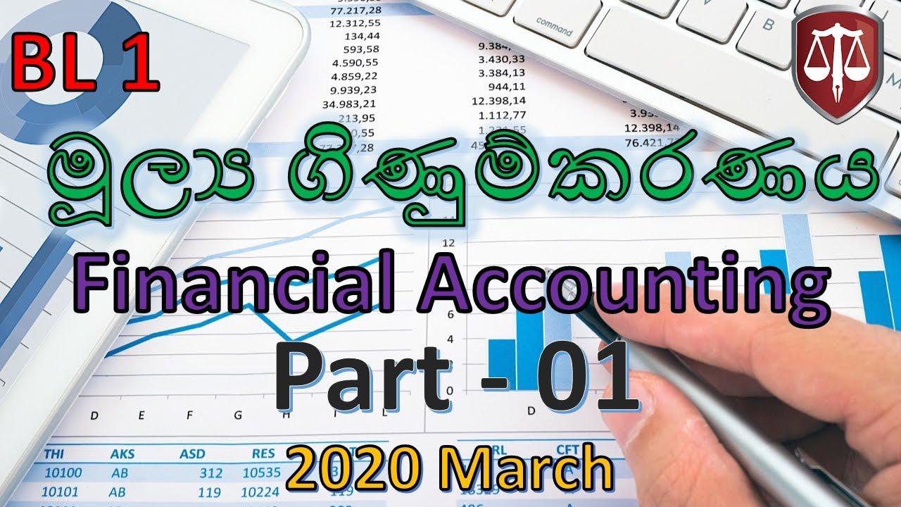 Download 2020 March -BL1 -Part 1 - Financial Accounting Exam Focused CA Sri Lanka Webinars