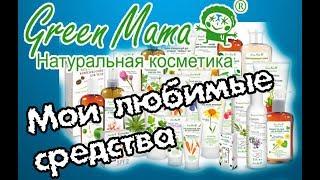 Green Mama. Российская бюджетная уходовая косметика.