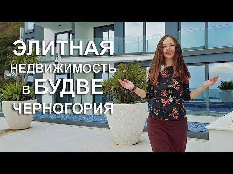 Элитная недвижимость в Черногории - виллы в Будве