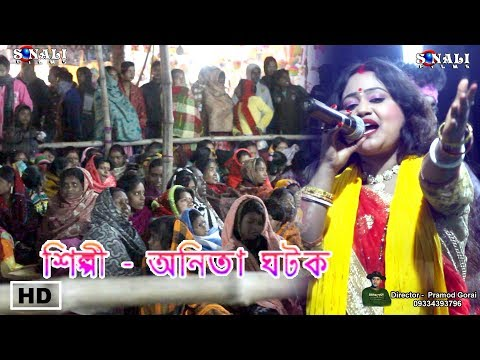 Ogo Sathi Jay Nitay#এবার দাও বিদায়#Anita Ghatak#New Purulia Bangla Video 2018