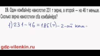 ГДЗ по математике 5 класс Виленкин - задание (задача) номер №19