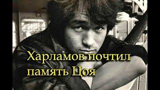 Цой жив!» — сказал Гарик Харламов