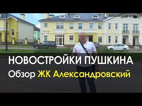 ЖК Александровский Пушкин | Обзор ЖК Александровский | Новостройки СПб