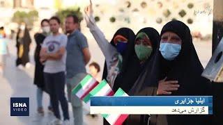 واکنش?های جهانی به نتایج انتخابات ایران