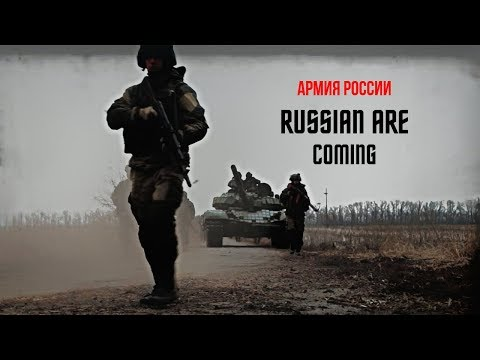 """Russian Army  -""""Russian Are Coming"""" (2019)"""