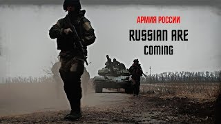 "Russian Army  -""Russian Are Coming"" (2019)"