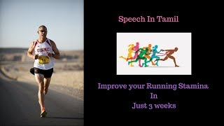 Improve your Running stamina in  3 Weeks (Tamil)