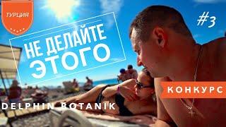 Турция НЕ ДЕЛАЙТЕ ЭТОГО! Отдых все включено в Delphin Botanik Resort Platinum 5 АЛАНЬЯ 2019 2020
