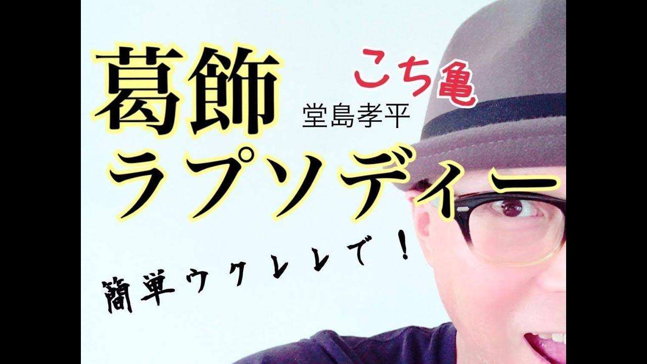 葛飾ラプソディー「こち亀」ウクレレ 超かんたん版【コード&レッスン付】GAZZLELE