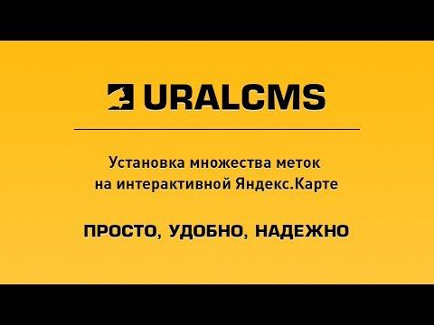 UralCMS: установка меток на Яндекс.Карте