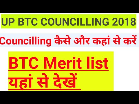 UP D.El.Ed (BTC) MERIT LIST 2018 || UP BTC COUNCILLING 2018 || HOW TO KNOW YOUR UP BTC STATE RANK
