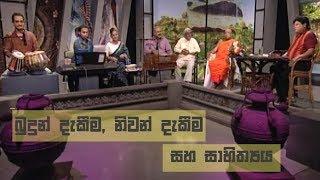Doramadalawa - (2019-09-16) | ITN Thumbnail