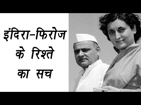 Indira Gandhi & Feroz Gandhi, unknown facts from their life | वनइंडिया हिन्दी