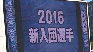 2016年より横浜DeNAベイスターズに 新加入する選手たちのご紹介です。 2...