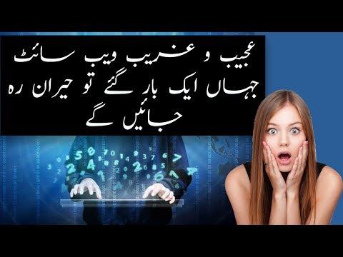 Top 5 Most Strange and Unbelievable Websites on Internet Today | Hindi / Urdu