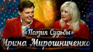 Ирина Мирошниченко: о порочном и высоком
