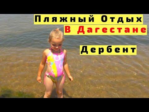 Пляжи Дербента. Дагестан. Где Лучше Купаться с Детьми