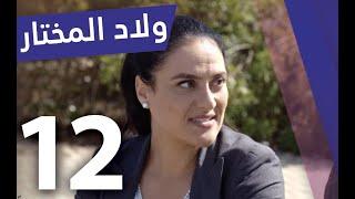 Oulad El Moukhtar - Ep 12 - ولاد المختار