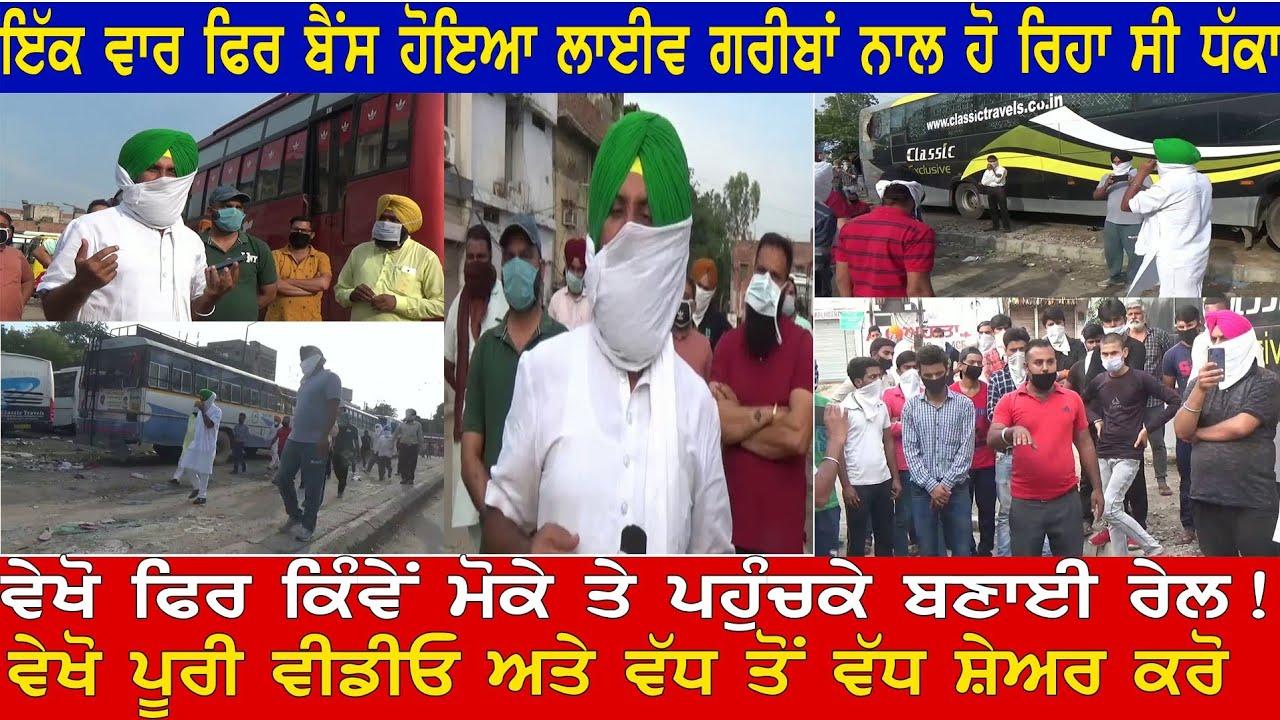 Download simerjit bains hoiya live