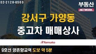부동산토마토TV 알토마토 rtomato 부동산네트워크 …