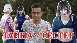 """""""Тайна 7 Сестер"""" обзор фильма / Будущее серыми красками"""