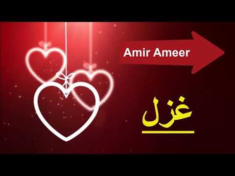 chal aa ik aisi nazam kahoon (Amir Ameer)