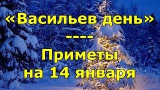 Приметы и поговорки на 14 января. Народный праздник «Васильев день». Именины.