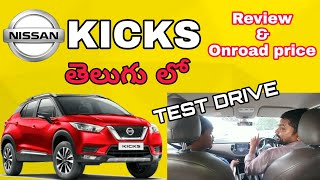 2019 Nissan KICKS Review in telugu 🤗 test drive|onroad price of all varients|telugu car reviews