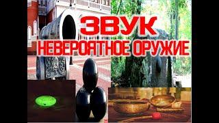 Невероятное Оружие Прошлого - ЗВУК / Виктор Максименков