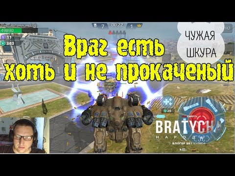 War Robots Сметанка в ПРОТИВ ВСЕХ  от Bratycha