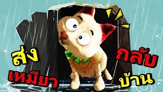 ฝ าสายฝน ส งเพ อนแมวกล บบ าน rainy day เกมม อถ อ