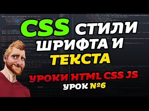 CSS Стили шрифта и текста. CSS Font-size. CSS Color, CSS Text-shadow. Уроки HTML CSS JS. Урок №6