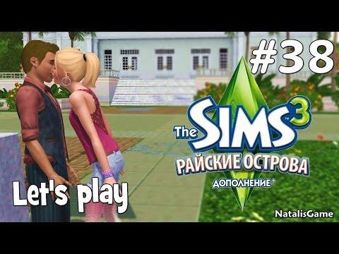 Давай играть Симс 3 Райские острова #38 Кейси