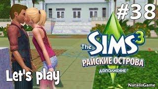 Давай играть Симс 3 Райские острова #38 Кейси(Играем вместе с Наташкой! Let's play The sims 3 Райские острова! The sims 3 Island Paradise Будь здоров и не болей, ЛАЙК ПОСТАВЬ..., 2013-10-19T07:42:53.000Z)