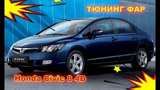 Honda 8 4D Fuqarolar uchun Tuning headlights Bi-xenon farishta ko'zlari o'rnatish