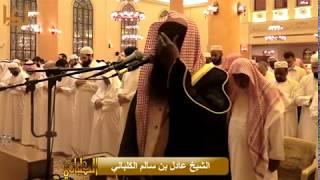 الشيخ عادل الكلباني يستهل تراويح الليلة الاولى من رمضان 1438 هـ بالبكاء الشديد