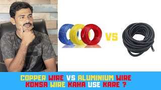 #Electricwire Copper wire vs Aluminum Wire,Konsa wire kaha lagaye