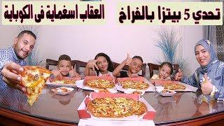 تحدى اكل5بيتزا بالفراخ مع ولادنا#وعقاب الخسران