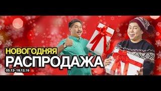Новогодняя распродажа в Sulpak (kaz)(, 2016-12-05T04:13:49.000Z)