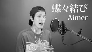 蝶々結び - Aimer (RADWIMPS 野田洋次郎プロデュース曲) cover