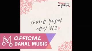 """태사비애 """"막돼먹은 영애씨 시즌 15 OST Part.21"""" - 한번에 두번씩 세번 뛰고"""