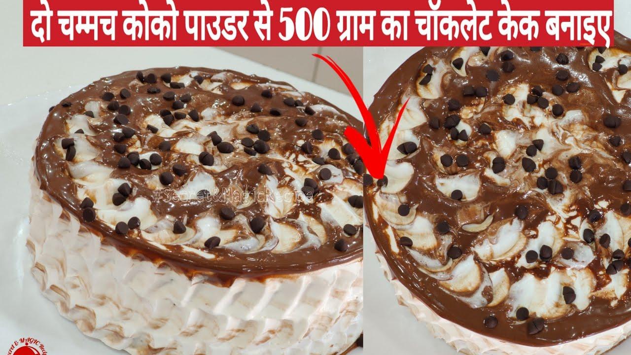 बनाइए 500 ग्राम का चॉकलेट केक - Eggless Chocolate Cake Secret & Magic Recipe