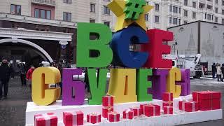 НОВОГОДНЯЯ МОСКВА / КАК УКРАШЕНА Москва 2018